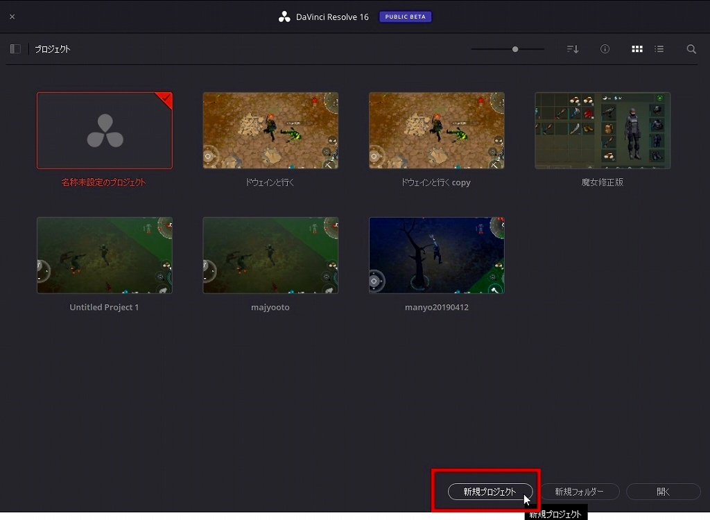 初心者限定・無料ソフトDaVinci Resolveの使い方。これだけできれば動画編集は完璧。