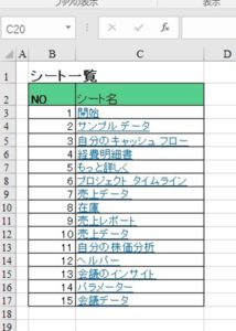 EXCEL 2016 シート名一覧を取得 シートの一覧を表示 2010 2013 2007