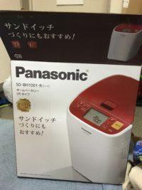 パナソニック ホームベーカリー SD-BH1001-R 購入 レビュー!超おすすめ