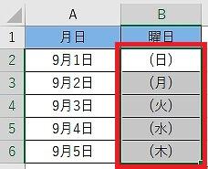 Excelで曜日を表示する方法。曜日に色も(2010 2013 2016対応)