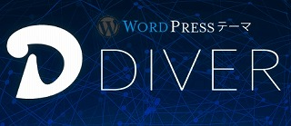 WordPressテーマを「DIVER」に変更。「SANGO」と徹底比較レビュー!