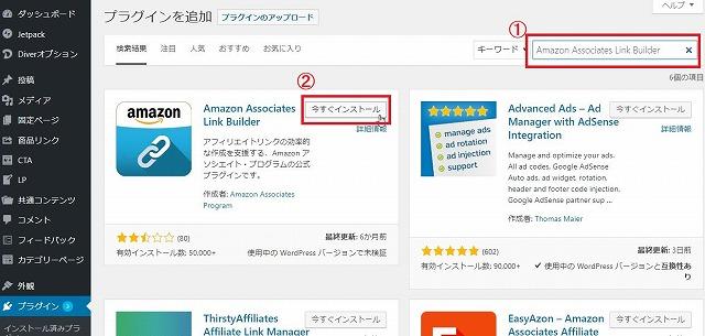 Amazon Associates Link Builderの使い方。PA-APIが利用できない