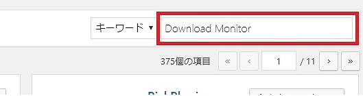WordPressでzipやPDFをダウンロードするプラグインDownload Monitorの使い方