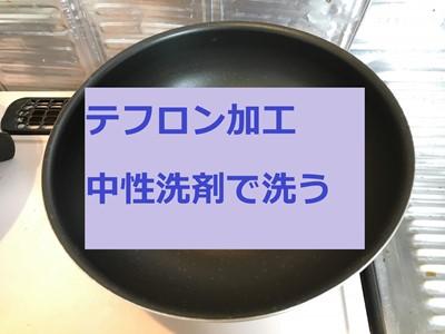食洗器用中性洗剤でテフロンのフライパンは洗える。中性洗剤一覧と、食洗機で洗えるフライパン。
